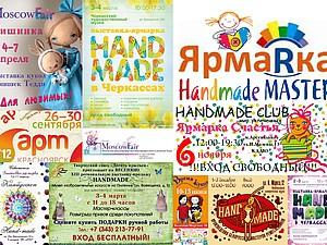 Ярмарки-выставки: перед, во время, после.. Ярмарка Мастеров - ручная работа, handmade.