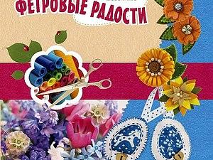 Книга для рукоделия из фетра! | Ярмарка Мастеров - ручная работа, handmade