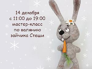 Валяем зайчонка Стешу | Ярмарка Мастеров - ручная работа, handmade