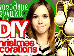 Видеоурок: новогодние игрушки за полчаса. Ярмарка Мастеров - ручная работа, handmade.
