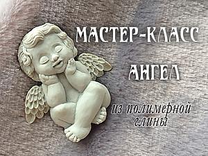 Лепим милого мальчишку-ангела. Ярмарка Мастеров - ручная работа, handmade.