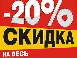 Только 03 октября 2013г. на ВСЕ готовые изделия скидка 20% | Ярмарка Мастеров - ручная работа, handmade