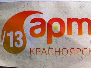Я и Арт-Красноярск. | Ярмарка Мастеров - ручная работа, handmade