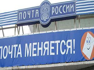 Почта России: новшества для нашего удобства. Ярмарка Мастеров - ручная работа, handmade.