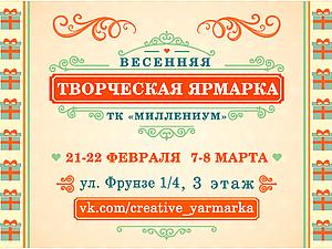 Весенняя Творческая ярмарка | Ярмарка Мастеров - ручная работа, handmade
