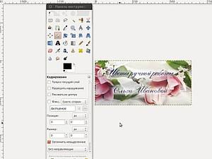 Создание баннера для магазина в GIMP, handmade