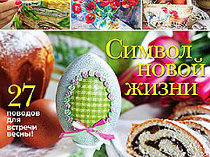 Пасхальный декор. Журнал