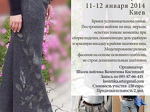 Мастер-класс брюки-шорты-бриджи из войлока. Ирина Садыкова | Ярмарка Мастеров - ручная работа, handmade