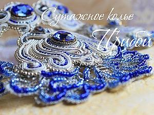 Вышиваем свадебное сутажное колье «Прибой» с кристаллами Swarovski. Ярмарка Мастеров - ручная работа, handmade.
