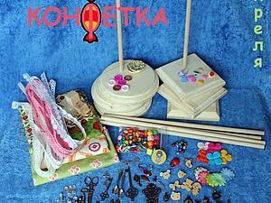 Конфетки для рукодельниц!!! Пасхальный розыгрыш!!! | Ярмарка Мастеров - ручная работа, handmade