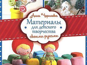 Вышла книга с моими мастер-классами | Ярмарка Мастеров - ручная работа, handmade