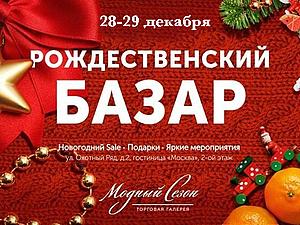 Рождественский Базар | Ярмарка Мастеров - ручная работа, handmade