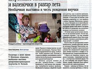 Рукоделье- путь к публичности   Ярмарка Мастеров - ручная работа, handmade