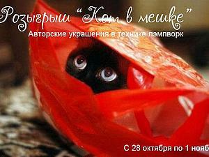 Розыгрыш авторских украшений из стекла от Алисы Дзюбенко. | Ярмарка Мастеров - ручная работа, handmade