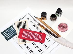 Знакомство с каллиграфией | Ярмарка Мастеров - ручная работа, handmade