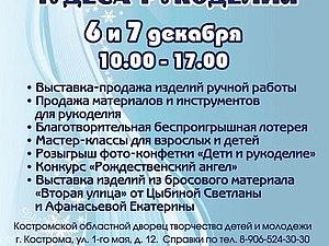 6 декабря участвую в выставке-ярмарке