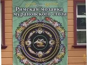 Выставка «Римская мозаика мурановского стола» (музей-усадьба Мураново,  21.06.2016-18.09.2016) | Ярмарка Мастеров - ручная работа, handmade
