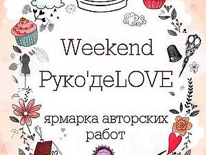 ТРК Континент на Звездной и Ярмарка авторских работ WeekendРукоде'LOVE | Ярмарка Мастеров - ручная работа, handmade