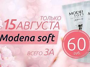 Глина Modena soft по 60 рублей! | Ярмарка Мастеров - ручная работа, handmade