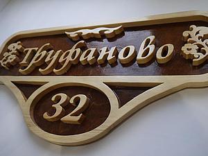 Мастер-класс: изготовление деревянной адресной таблички | Ярмарка Мастеров - ручная работа, handmade