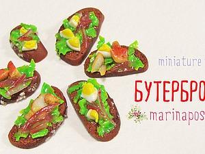 Видеоурок: делаем бутерброд из полимерной глины. Ярмарка Мастеров - ручная работа, handmade.