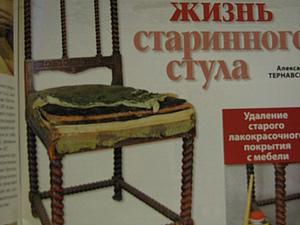 И снова о новой жизни старинного стула. | Ярмарка Мастеров - ручная работа, handmade