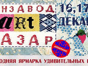 Антикризисные подарки от Feedbag 16-18 декабря на Винзаводе!   Ярмарка Мастеров - ручная работа, handmade