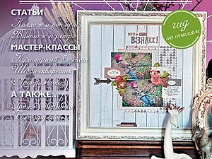 Публикация в журнале | Ярмарка Мастеров - ручная работа, handmade