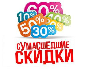 акция сегодня, акция своими руками, купить подарок, авторская роспись, авторская бижутерия, авторская работа, скидки на готовые работы, скидки 10%, скидки 20%