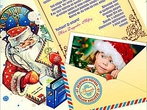 Письмо от Деда Мороза для Вашего ребенка. Благотворительная акция. | Ярмарка Мастеров - ручная работа, handmade