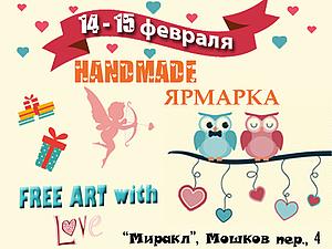 14-15 февраля 2015 Ярмарка Handmade