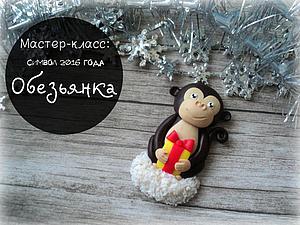 Лепим обезьянку из полимерной глины. Ярмарка Мастеров - ручная работа, handmade.