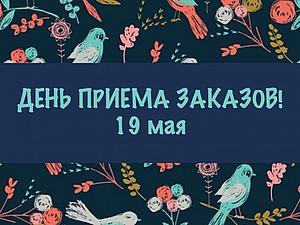 Прием заказов май-июнь закрыт. | Ярмарка Мастеров - ручная работа, handmade