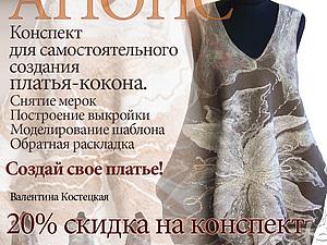 Конспект по созданию Платья-кокона. | Ярмарка Мастеров - ручная работа, handmade