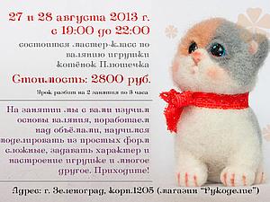 Котёнок из шерсти Плюшечка | Ярмарка Мастеров - ручная работа, handmade
