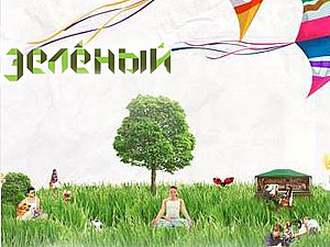 Фестиваль на траве