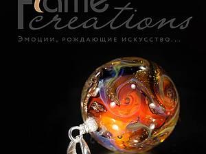 Выставка Flame Creations 2013! | Ярмарка Мастеров - ручная работа, handmade