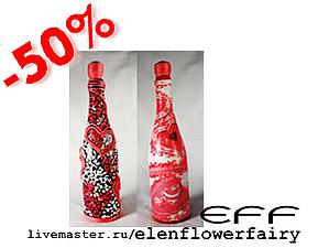 Акция -50% Декорированные бутылки