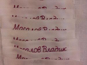 Именные нашивки-наклейки. Процесс изготовления. Ярмарка Мастеров - ручная работа, handmade.