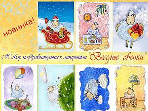 Новая коллекция открыток с овечками! | Ярмарка Мастеров - ручная работа, handmade
