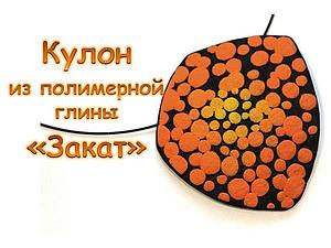 Видео мастер-класс: кулон из полимерной глины «Закат». Ярмарка Мастеров - ручная работа, handmade.