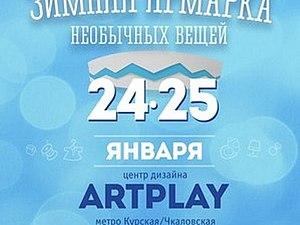 Аrt weekend в Артплее   Ярмарка Мастеров - ручная работа, handmade