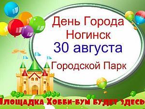 Ярмарка рукоделия в День города Ногинск | Ярмарка Мастеров - ручная работа, handmade
