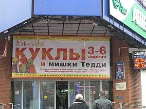 MoscowFair 2014 | Ярмарка Мастеров - ручная работа, handmade