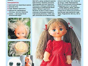 Наша старая кукла теперь и в прессе:) | Ярмарка Мастеров - ручная работа, handmade