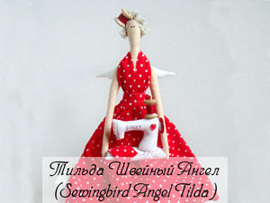 Тильда Швейный Ангел (Sewingbird Angel Tilda). Мастер-класс | Ярмарка Мастеров - ручная работа, handmade