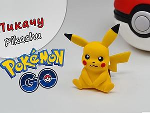 Видео мастер-класс: лепим фигурку Пикачу по мотивам Pokemon Go. Ярмарка Мастеров - ручная работа, handmade.