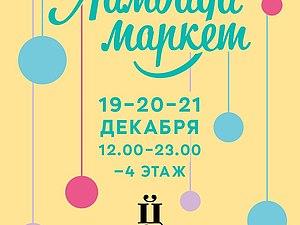 Буду в Москве на Ламбада маркете 19-21 декабря. | Ярмарка Мастеров - ручная работа, handmade