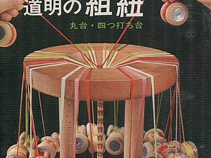 Плетение шнура кумихимо из 4-х нитей. | Ярмарка Мастеров - ручная работа, handmade