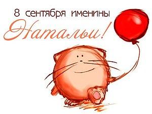 Мои поздравления всем Наташам!!! | Ярмарка Мастеров - ручная работа, handmade